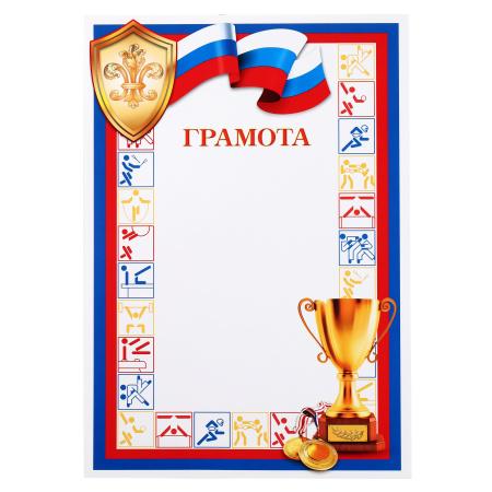 Грамота спортивная с Рос симв А4 мелов бумага Мир открыток 9-19-317А