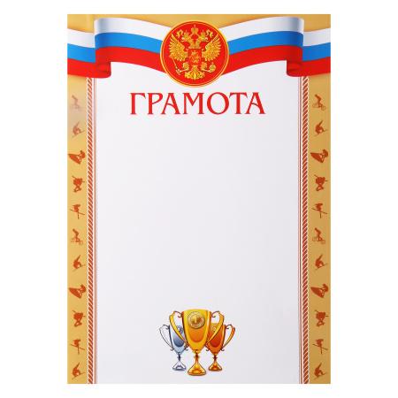 Грамота символика спортивная, государственная, А4, 210*297мм Мир открыток 9-19-331А