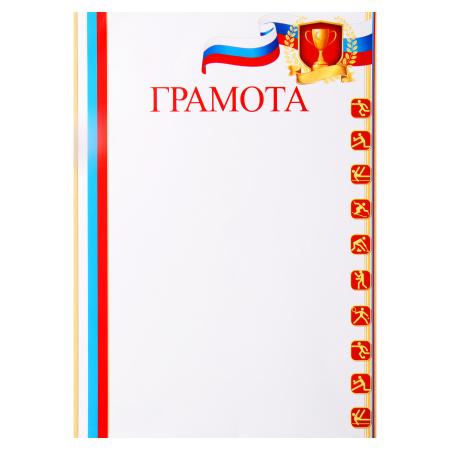 Грамота спортивная с Рос симв А4 мелов бумага Мир открыток 9-19-420А