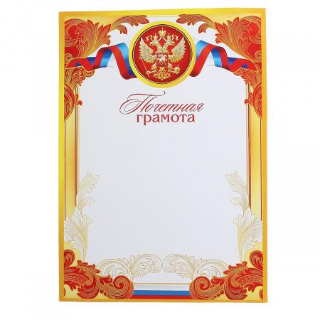 Почетная Грамота с Рос симв символика государственная, А4, 210*297мм Мир открыток 9-19-103А