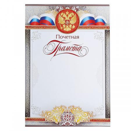 Почетная Грамота с Рос симв символика государственная, А4 (210*297мм) Мир открыток 9-19-043А