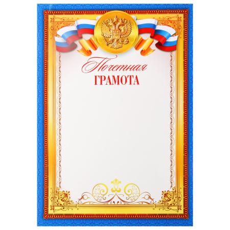 Почетная Грамота с Рос симв А4 мелов бумага Мир открыток 9-19-052А