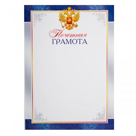 Почетная Грамота с Рос симв А4 мелов бумага Мир открыток 9-19-190