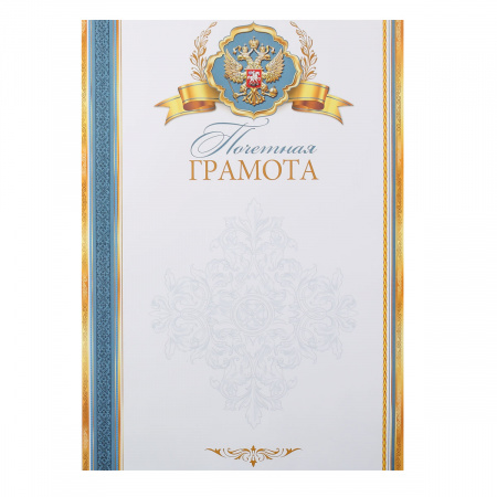 Почетная Грамота с Рос симв А4 мелов бумага Мир открыток 9-19-433А