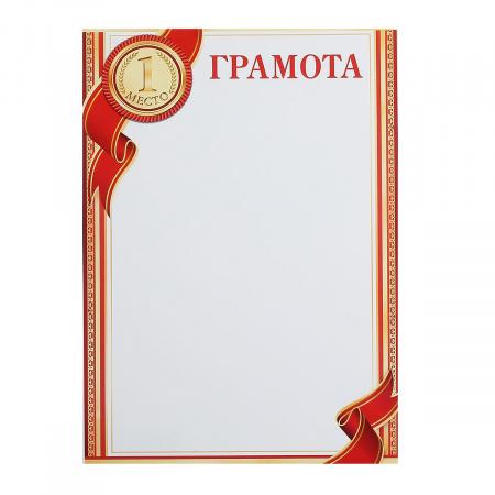 Грамота 1 место А4 мелов бумага Мир открыток 9-19-301