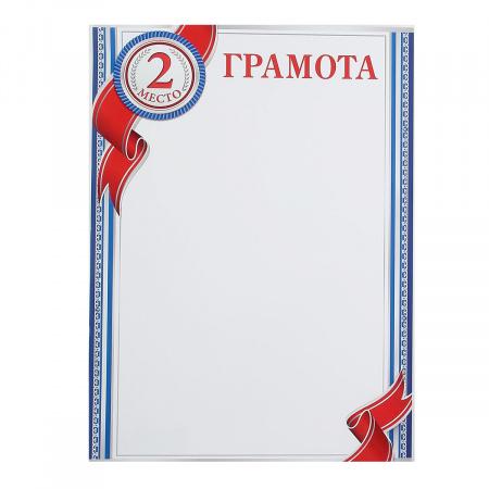 Грамота 2 место А4 мелов бумага Мир открыток 9-19-302