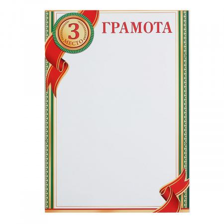 Грамота 3 место символика наградная, А4 (210*297мм) Мир открыток 9-19-303