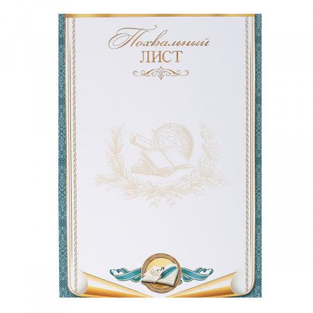 Похвальный литс А4 мелов бумага Мир открыток 9-19-450А
