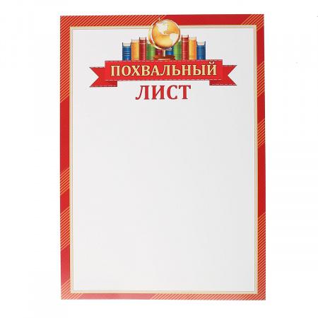Похвальный лист символика школьная, А4, 210*297мм Мир открыток 9-02-862А