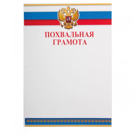 Похвальная грамота с Рос симв А4 ХОРОШО 7200314