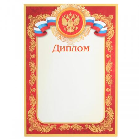 Диплом с Рос симв А4 мелов бумага Мир открыток 9-19-051А