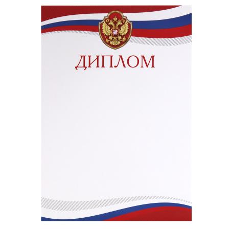 Диплом с Рос симв символика государственная, А4 (210*297мм) Мир открыток 9-19-425А