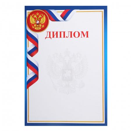 Диплом с Рос симв А4 мелов бумага Мир открыток 9-19-327А