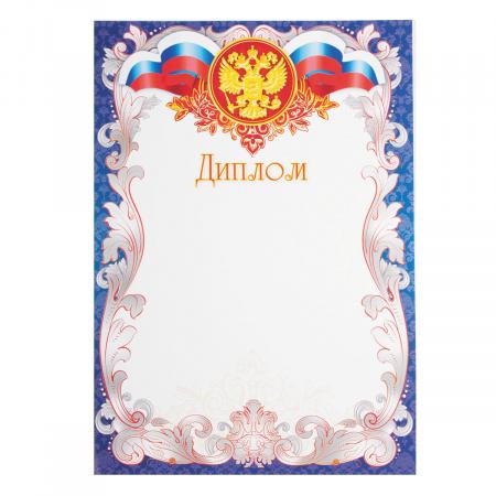 Диплом с Рос симв А4 мелов бумага Мир открыток 9-19-012А
