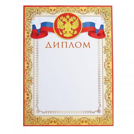 Диплом с Рос симв А4 мелов бумага Мир открыток 9-19-023