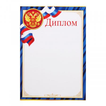 Диплом с Рос симв А4 мелов бумага Мир открыток 9-19-381А