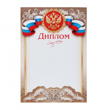 Диплом символика государственная, А4, 210*297мм Мир открыток 9-19-087А
