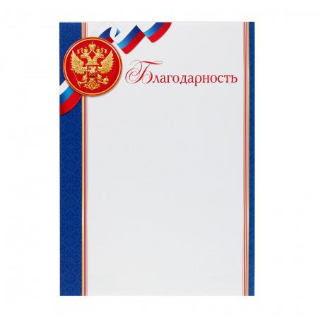 Благодарность с Рос симв А4 мелов бумага Мир открыток 9-19-369А