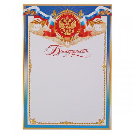 Благодарность с Рос симв А4 мелов бумага Мир открыток 9-19-089А