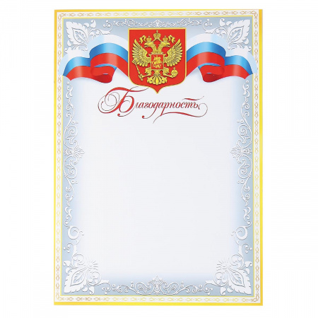Благодарность с Рос симв А4 мелов бумага Мир открыток 9-19-128А