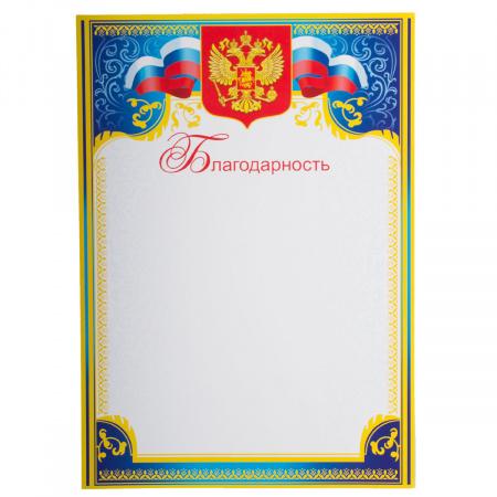 Благодарность с Рос симв А4 мелов бумага Мир открыток 9-19-127А