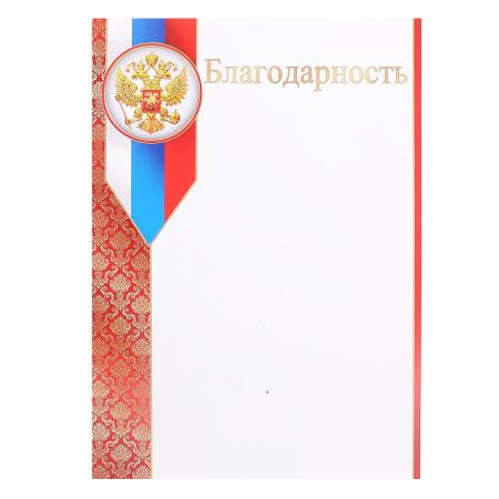 Благодарность с Рос симв А4 мелов бумага Мир открыток 9-19-283А