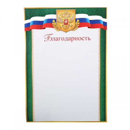 Благодарность символика государственная, А4, 210*297мм Мир открыток 9-19-352А