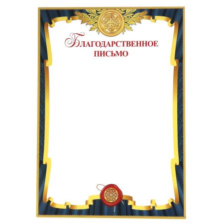 Благодарственное письмо символика универсальная, А4 (210*297мм) Мир открыток 9-19-354А