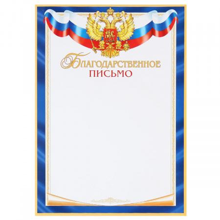 Благодарственное письмо с Рос симв А4 мелов бумага Мир открыток 9-19-349А