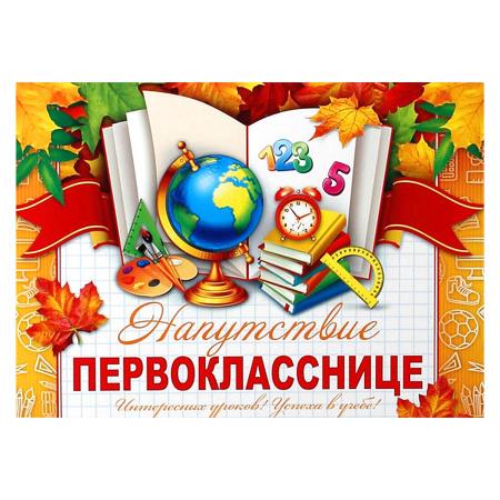 Напутствие первокласснице 159*220 мелов картон Мир открыток 3-24-054