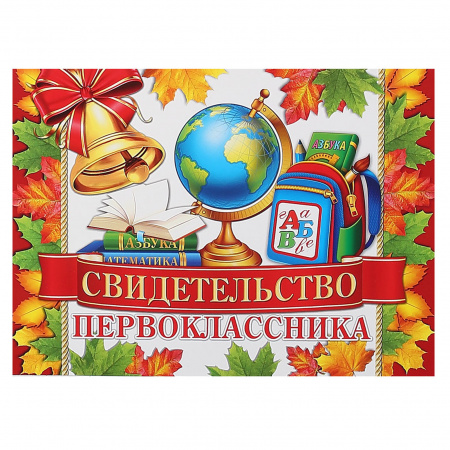 Свидетельство первоклассника символика школьная, А5, 159*220мм Мир открыток 3-24-108А