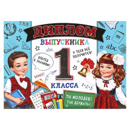 Диплом выпускника 1-го класса 159*220 тисн фольг Мир открыток 3-21-169А