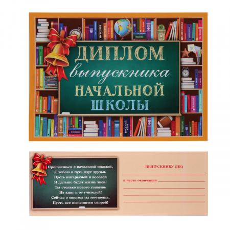 Диплом выпускника начальной школы 159*220 выб лак блест Мир открыток 3-26-188