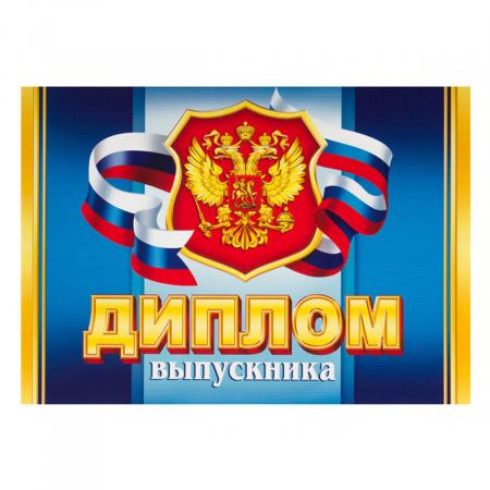 Диплом выпускника РФ 159*220 Мир открыток 3-24-046А