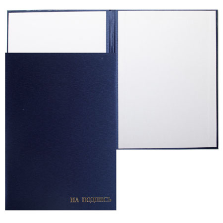 Папка адресная На подпись А4 балакрон шелк Имидж 4013-104 синий