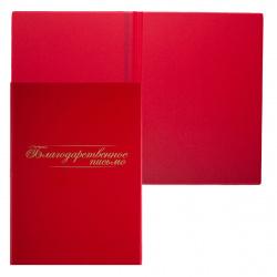 Папка адресная Благодарственное письмо А4 ПВХ ляссе ДПС 2032.Б-1002 красн