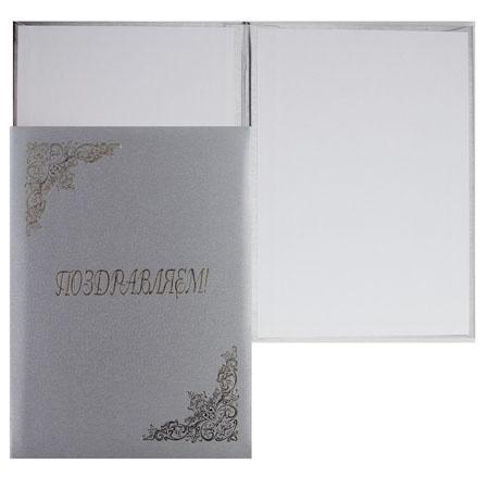 Папка адресная Поздравляем А4 балакрон шелк Имидж 4007-102 серебро/белая