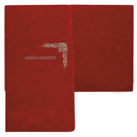 Папка адресная фольгой, А4, бархат, цвет бордовый Поздравляем ДПС 2032.П-303