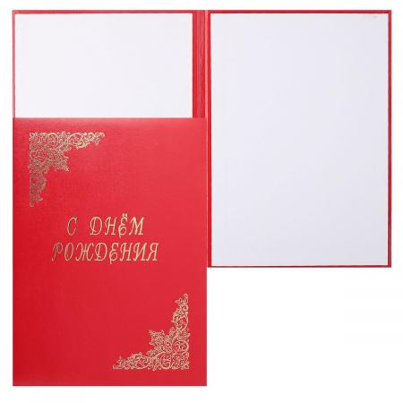 Папка адресная фольгой, А4, бумвинил, цвет красный С днем рождения Имидж 4003