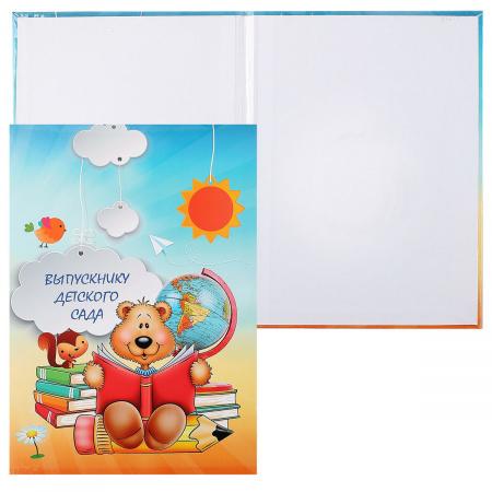 Папка адресная Выпускнику детского сада, А4, ламинированный картон, цвет рисунок Мишка с книжкой Выпускнику детского Имидж 4032-5113