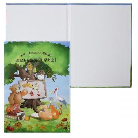 Папка адресная До свидания детский сад А4 ламин Лесная Школа Имидж 4028-23