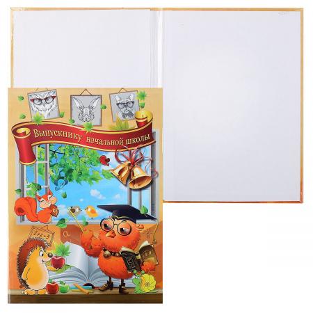 Папка адресная Выпускнику начальной школы, А4, ламинированный картон, цвет рисунок Совенок Имидж 4000-99