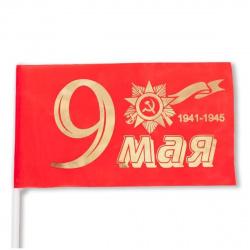 Флаг 9 мая фольга 15*25см ФГ-8176