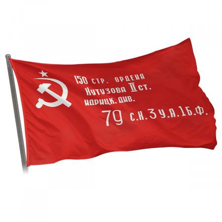 Знамя Победы искусственный шелк 0,9*1,35м  для улицы