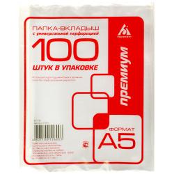 Файл А5 (30мкм) 100шт/уп глянец Премиум 013А5/817130
