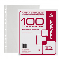 Файл А4 (25мкм) 100шт/уп глянец Стандарт 013BТ2/817145