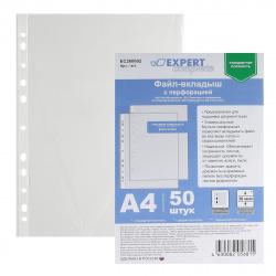 Файл А4 (30мкм) 50шт/уп глянец Expert Complete Classic EC260602