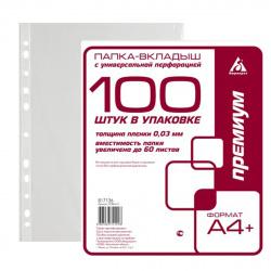 Файл А4+ (30мкм) 100шт/уп глянец Премиум 013Bkan2/817136