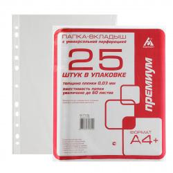 Файл А4 (30мкм) 25шт/уп глянец Премиум 013ВВ/817135