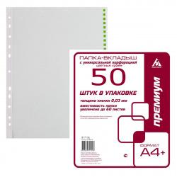 Файл А4+ (30мкм) 50шт/уп глянец Премиум 013Bkan2grn/817139 с зелен краем